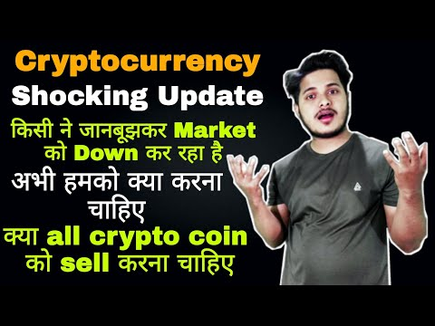 Crypto News Today Hindi | Which Crypto Coin Buy Today | Why Crypto Market Is Going down today hindi
