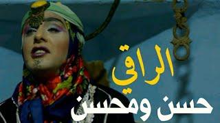 Hassan & Mohssin - Ra9i ( comedia )   (حسن و محسن - الراقي ( سكيتش