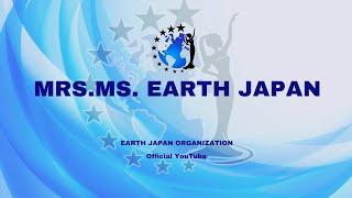【公式】MRS.MS.EARTH JAPAN 2021「ミセス.ミズ.アースジャパン2021」大会案内・輝く女性を世界へ!【エントリー受付中】