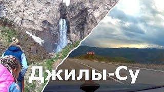 Поездка на Джилы-Су(Иногда, когда нам хочется приключений, мы отправляемся на Джилы-Су. Дорогу от Кисловодска делали чуть больш..., 2016-07-07T18:13:51.000Z)