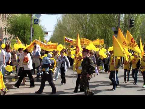 Демонстрация 1 мая 2013г. Справедливая Россия Волгоград