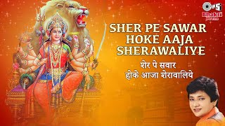 Sher Pe Sawar Hoke Aaja Sherawaliye with Lyrics - Milan Singh - Sherawali Maa Bhajan