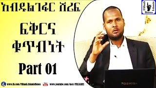 Fiqr Ena Quthibnet |  Ustaz Abdulghefar Sherif | Part 01