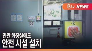 경기도, 민간 화장실에도 안전 시설...비상벨·안전 거…
