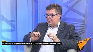 Политолог Алексей Мартынов о прошедшем саммите ЕАЭС. Выпуск от 16.05.2018