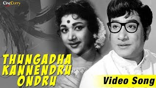 Thungadha Kannendru Ondru | Video Song | Kungumam Movie | T. M. Soundararajan & P. Suseela