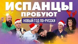 Испанцы празднуют Новый Год по-русски