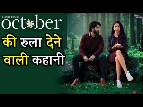 October | Story Revealed | Varun Dhawan | Banita Sandhu | Shoojit Sircar