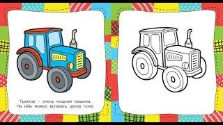 Развивающие уроки и мультфильмы для детей. Раскраски.