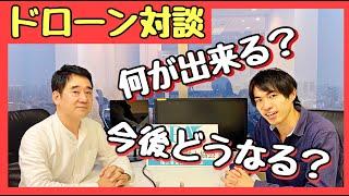 ドローン操縦士協会(DPA)代表理事の吉野さんにドローンの今後や可能性について聞きました!(DPAの概要、法律・制度・技術・サービス等)