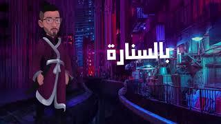 DB Gad - Sennarah (Lyrics Video) | ديبي جاد - سنارة