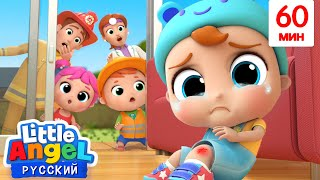 Малыш Саша - Будь Осторожен ☝️👀 Песенка Про Безопасность Для Детей Little Angel Русский