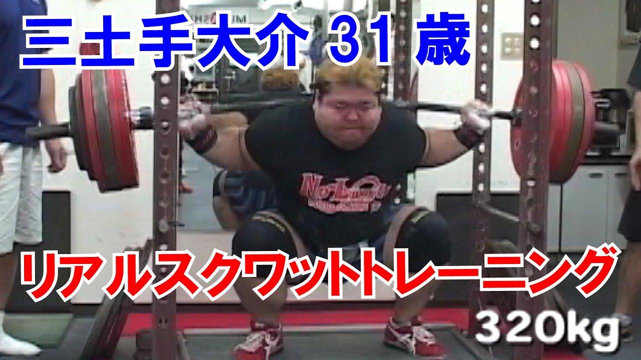 三土手大介31歳。普段のリアルスクワットトレーニング映像