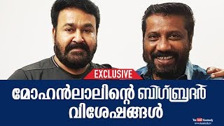 Mohanlal's Big Brother Exclusive Interview | Director Siddique | Kaumudy TV