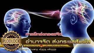 วิธีฝึกส่งกระแสจิต ฌาณและการล่วงรู้วาระจิตผู้อื่น