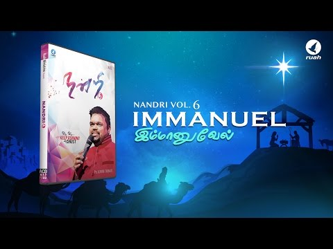 Immanuel | Pastor Alwin Thomas from Nandri 6(official lyric video)