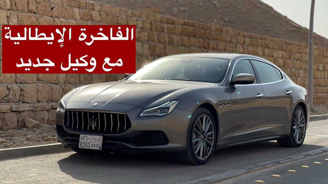 مازيراتي كواتروبورتي Maserati Quattroporte