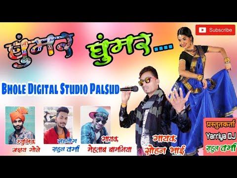 Gummar New Song Sohan Bhai 2019 Hit