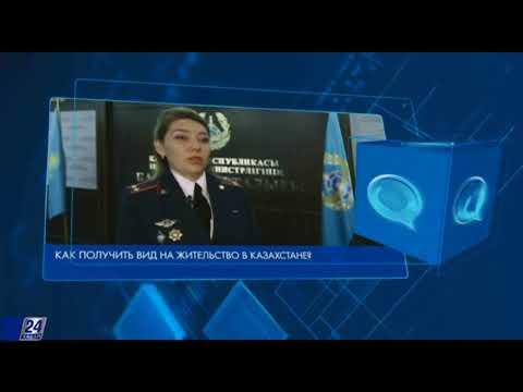 Как получить вид на жительство в Казахстане?
