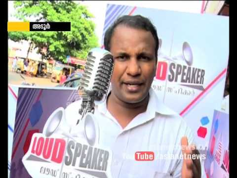 Voters Opinion of Adoor Constituency | Loud Speaker 28 Apr 2016