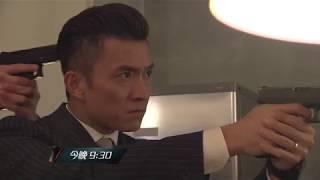 同盟 第28集預告 (TVB)