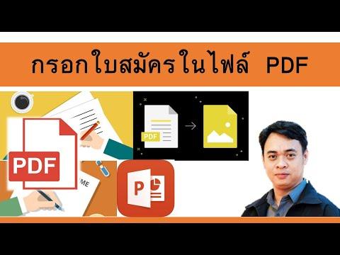 กรอกข้อมูลลงในไฟล์ PDF
