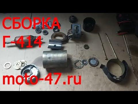 Как собрать генератор 6 вольт Г-414 Урал Днепр