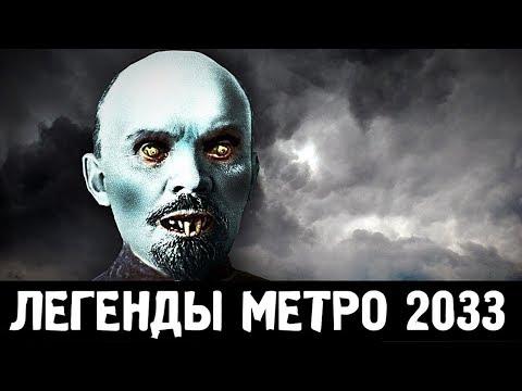 ЛЕНИН-ВУРДАЛАК — ЛЕГЕНДЫ «МЕТРО 2033»