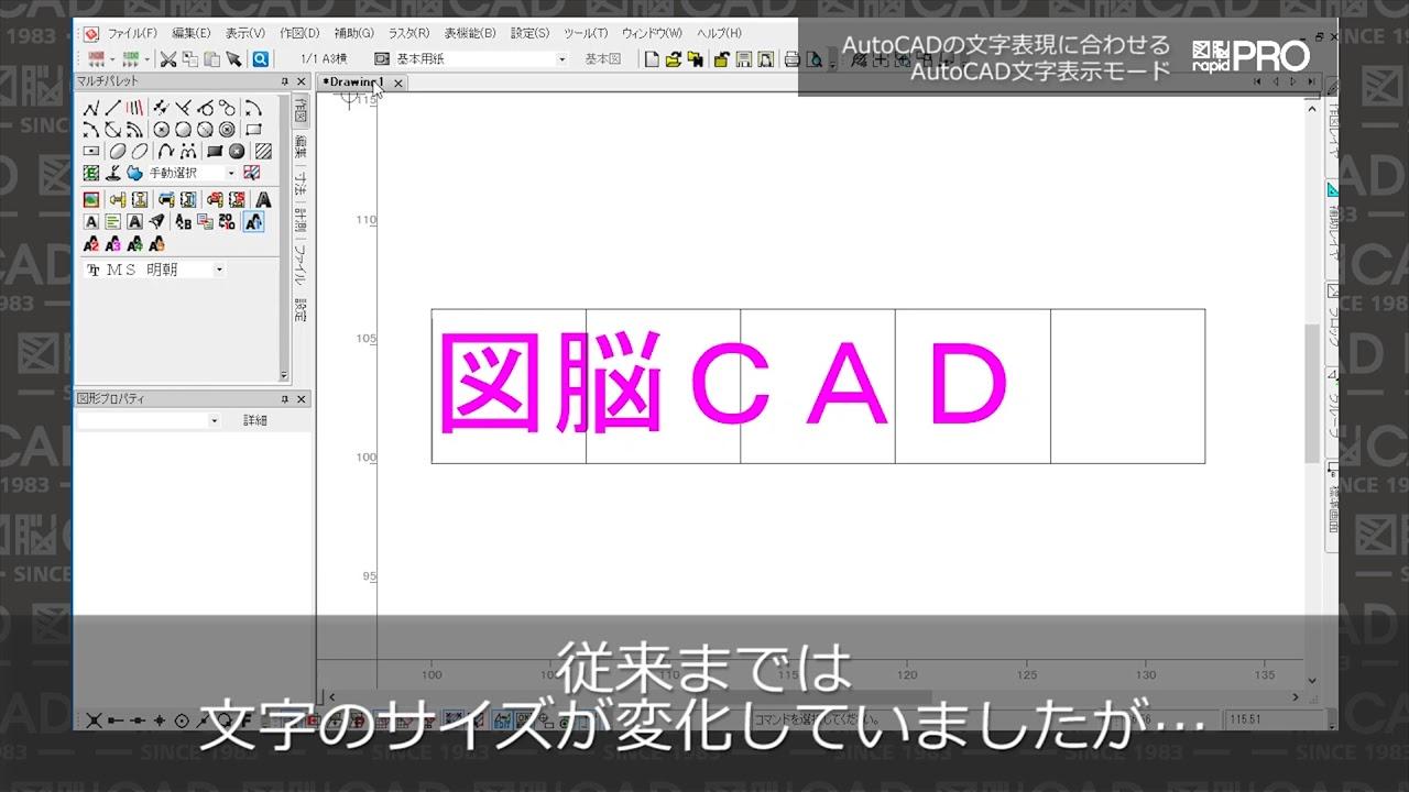 多彩なデータ互換|2DCADなら図脳RAPIDPRO