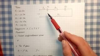Построение векторной диаграммы. Цепь RLC