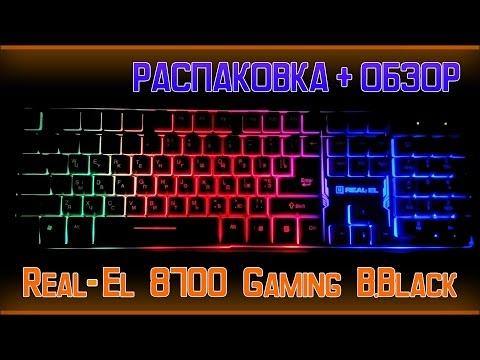 Клавиатура проводная Real-El 8700 Backlit USB