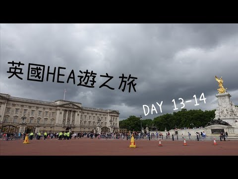 英國hea遊之旅 Day 13-14 (Buckingham Palace,St. James Park,Her majesty's Theatre)
