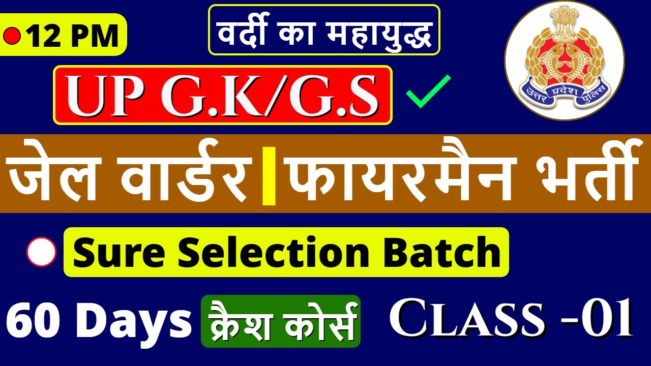 Jail Warder Fireman - UP G.K Special Class -01 60 Days Crash Course Exampur Quiz Master