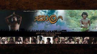Kaala Film (official trailer) | කාල පූර්ව ප්රචාරක පටය