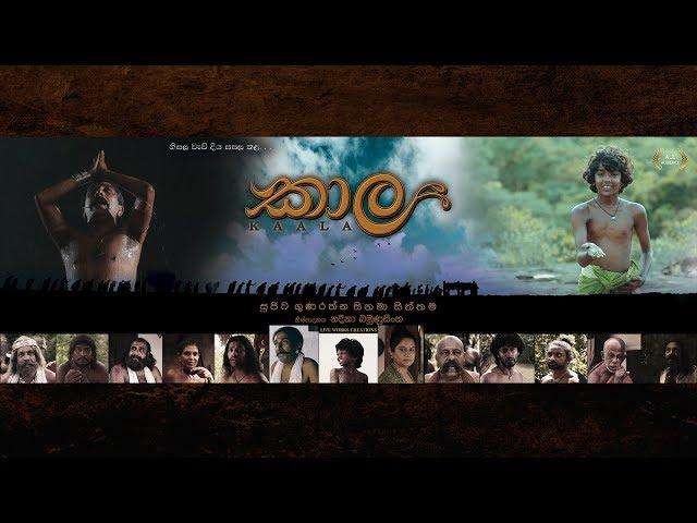 Kaala Film (official trailer)   කාල පූර්ව ප්රචාරක පටය