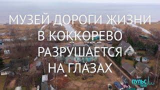 Народный музей Дороги жизни в Коккорево разрушается на глазах