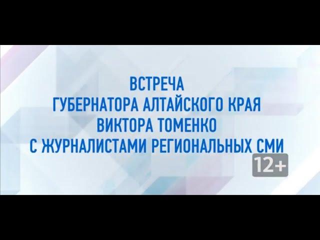 Виктор Томенко дал традиционное итоговое интервью журналистам краевых СМИ
