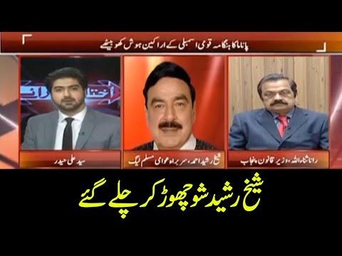 Rana Sanaullah Badly  Bashing Sheikh Rasheed In Live Show Ikhtelaf E Raae