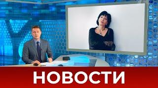 Выпуск новостей в 07:00 от 21.07.2021