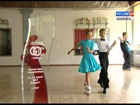 Вести-Хабаровск. Победители чемпионата Германии по спортивным бальным танцам