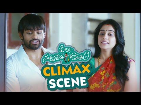 Climax Scene  || Pilla Nuvvu leni jeevitham || Sai Dharam Tej , Regina