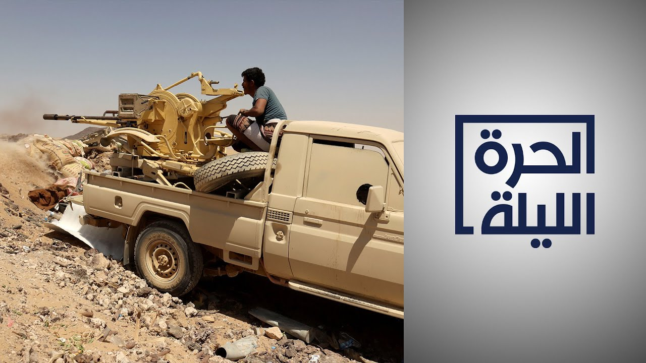 اليمن.. لجنة حقوق الإنسان توثق آلاف الانتهاكات في عام  - نشر قبل 10 ساعة