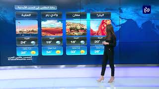 النشرة الجوية الأردنية من رؤيا 26-9-2018