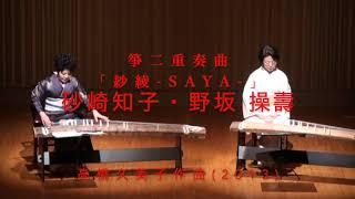 箏二重奏曲「紗綾-saya-」砂崎知子・野坂操壽/高橋久美子作曲(2013)
