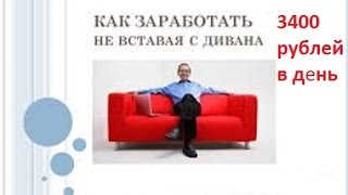 Отзыв о Курсе 3400 рублей в день, не вставая с дивана