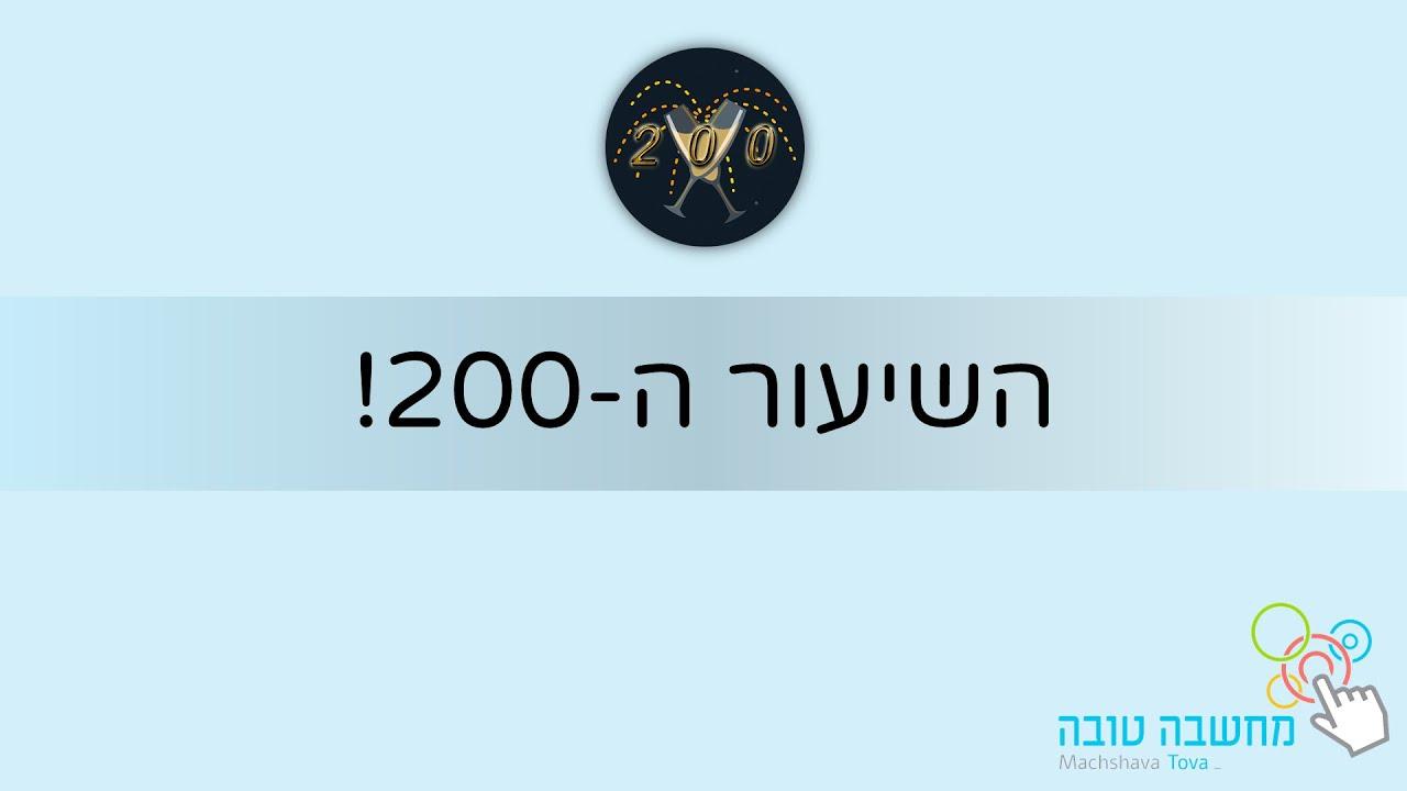 השיעור ה-200  16.08.20