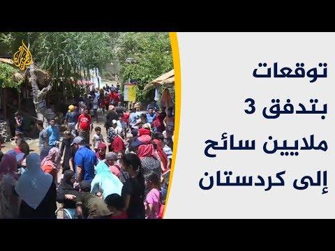 ???? انتعاش كبير بقطاع السياحة بكردستان العراق  - نشر قبل 3 ساعة