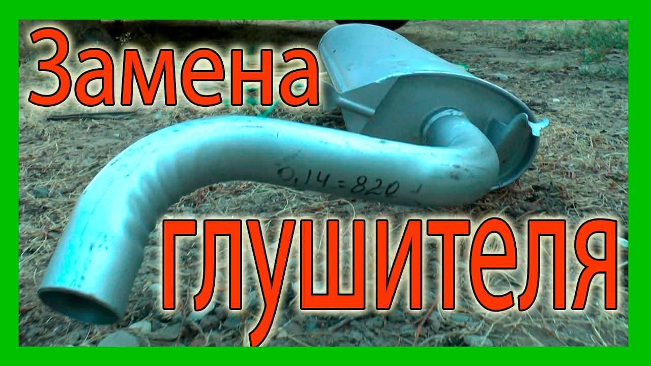 Замена глушителя на ВАЗ 2114 без ямы и подъемника