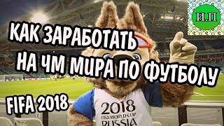 Как заработать на ЧМ мира по Футболу 2018