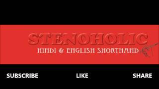High Court steno examination Dictation 100wpm - ITI - thtip com